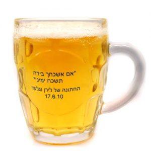 כוס בירה עם לוגו